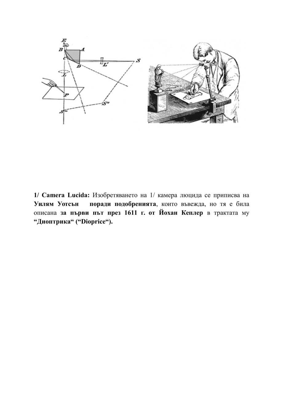 3. 1.Каmера луцида-Хокни-очила.